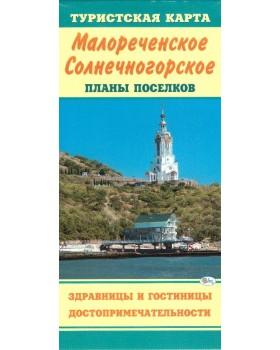 Туристская карта Малореченское, Солнечногорское, Рыбачье