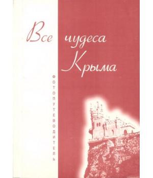 Все чудеса Крыма