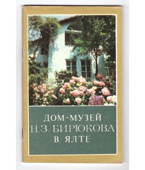 Дом-музей Н. З. Бирюкова в Ялте