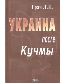 Украина после Кучмы