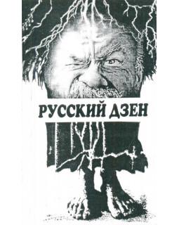 Ан Фань цзы. Русский Дзен