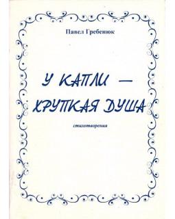 Гребенюк П. У капли - хрупкая душа