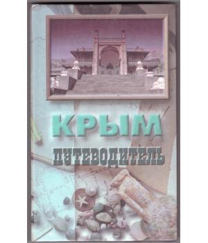 Гармаш П. Крым путеводитель