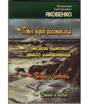 Яковенко В. Г. Потемкин выполнил приказ императрицы