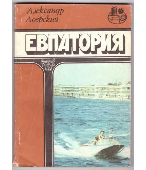 Лоевский А. В. Евпатория