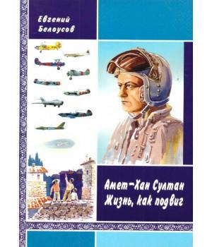 Амет-Хан Султан. Жизнь как подвиг
