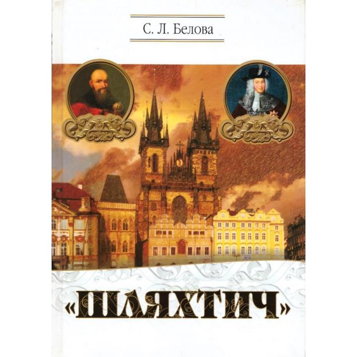 Белова С. Л. Шляхтич