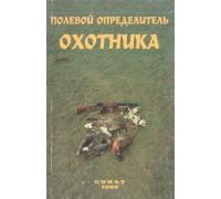 Полевой определитель охотника. Птицы юга Украины