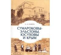 Сумароковы-Эльстоны, Юсуповы и Крым