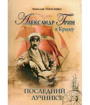 Александр Грин в Крыму. Последний лучник