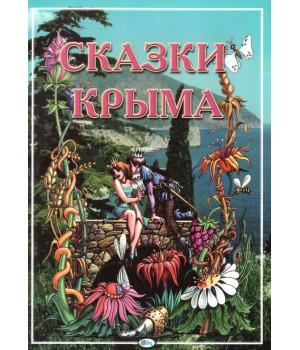 Орловская Н.А. Сказки Крыма