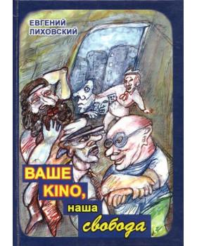 Лиховский Е. Г. Ваше kino, наша свобода