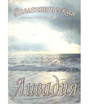 Макеева Е. И. Романтическая Ливадия