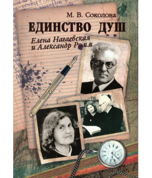Единство душ. Елена Нагаевская и Александр Ромм