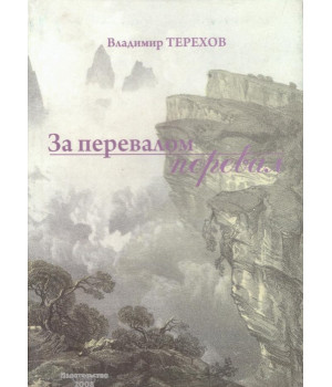 Терехов В.П. За перевалом перевал