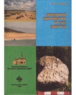 Древний Киммерик и его округа