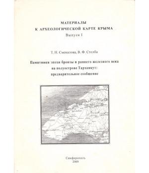Памятники эпохи бронзы и раннего железного века на полуострове Тарханкут