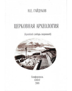 Гайдуков Н. Е. Церковная археология