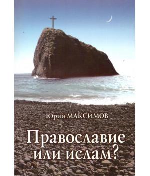 Максимов Ю. Православие или ислам?