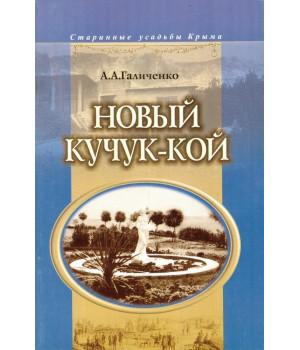 Галиченко А. А. Новый Кучук-Кой