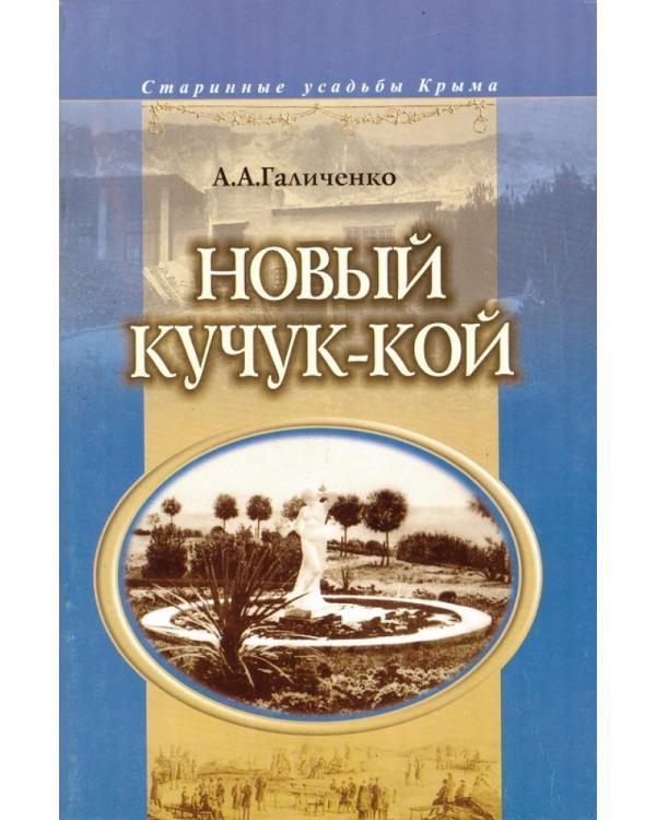 Новый Кучук-Кой. Старинные усадьбы Крыма
