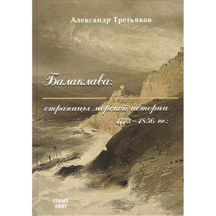 Балаклава: страницы морской истории 1775 - 1856 гг.