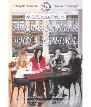 Путеводитель. Рестораны & Вина Крыма
