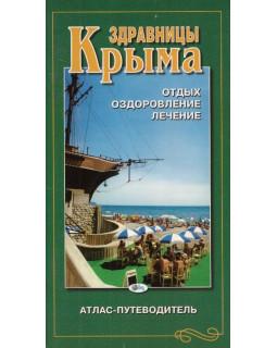 Здравницы Крыма