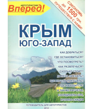 Крым. Юго-Запад