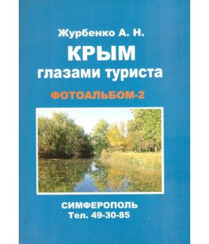 Журбенко А. Н. Крым глазами туриста-2