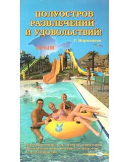 Крым - полуостров развлечений и удовольствий!