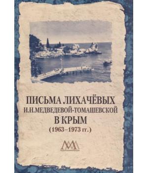 Письма Лихачевых И. Н. Медведевой-Томашевской в Крым (1963-1973)