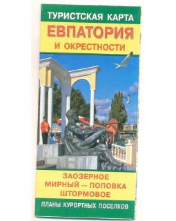 Туристская карта. Евпатория и окрестности