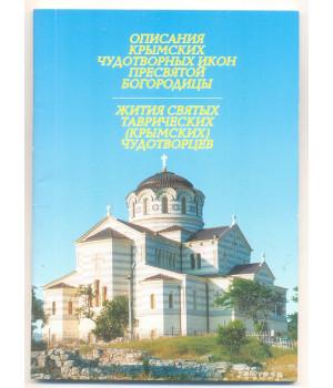 Описания Крымских чудотворных икон Пресвятой Богородицы