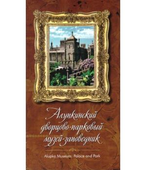 Алупкинский дворцово-парковый музей-заповедник
