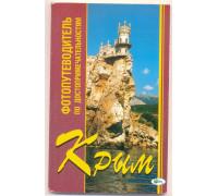 Крым. Фотопутеводитель по достопримечательностям