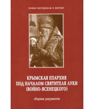 Крымская епархия под началом Святителя Луки (Войно-Ясенецкого)