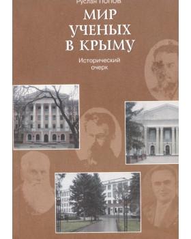 Попов Р. Л. Мир ученых в Крыму