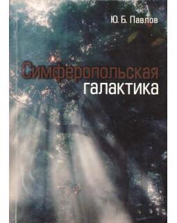 Павлов Ю. Б. Симферопольская галактика