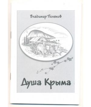 Поляков В. Душа Крыма