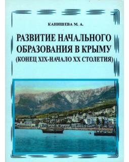 Развитие начального образования в Крыму