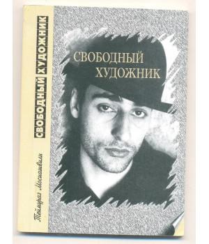 Мосиашвили Т. Г. Свободный художник