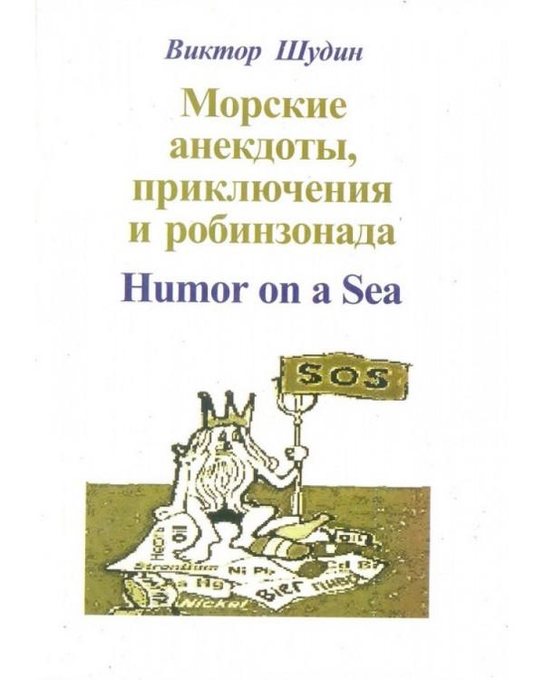 Шудин В. Морские анекдоты, приключения и робинзонада