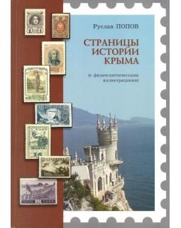 Страницы истории Крыма с филателистическими иллюстрациями