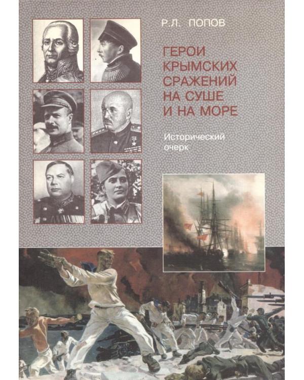 Герои крымских сражений на суше и на море