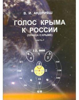Андрияш В. И. Голос Крыма к России