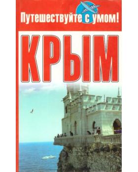 Крым. Серия Путешествуйте с умом