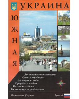 Южная Украина. Путеводитель