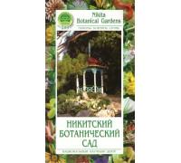 Никитский ботанический сад. 200 лет.
