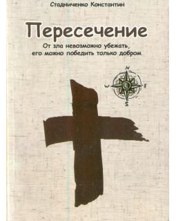 Стадниченко К. В. Пересечение